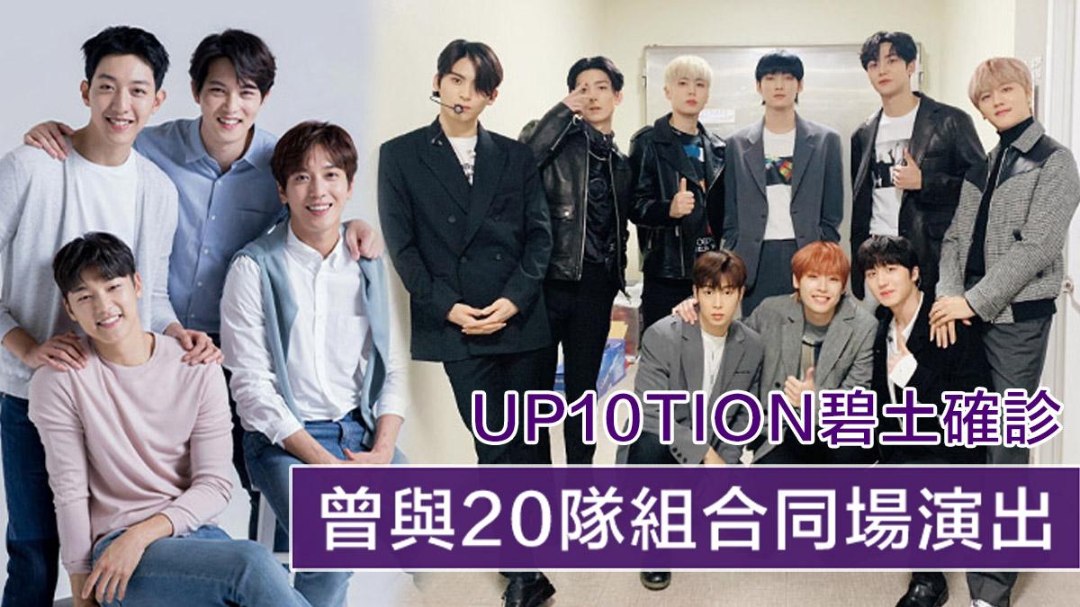 【CNBLUE、SF9完成檢測】韓團成員確診 曾與20隊組合同場演出