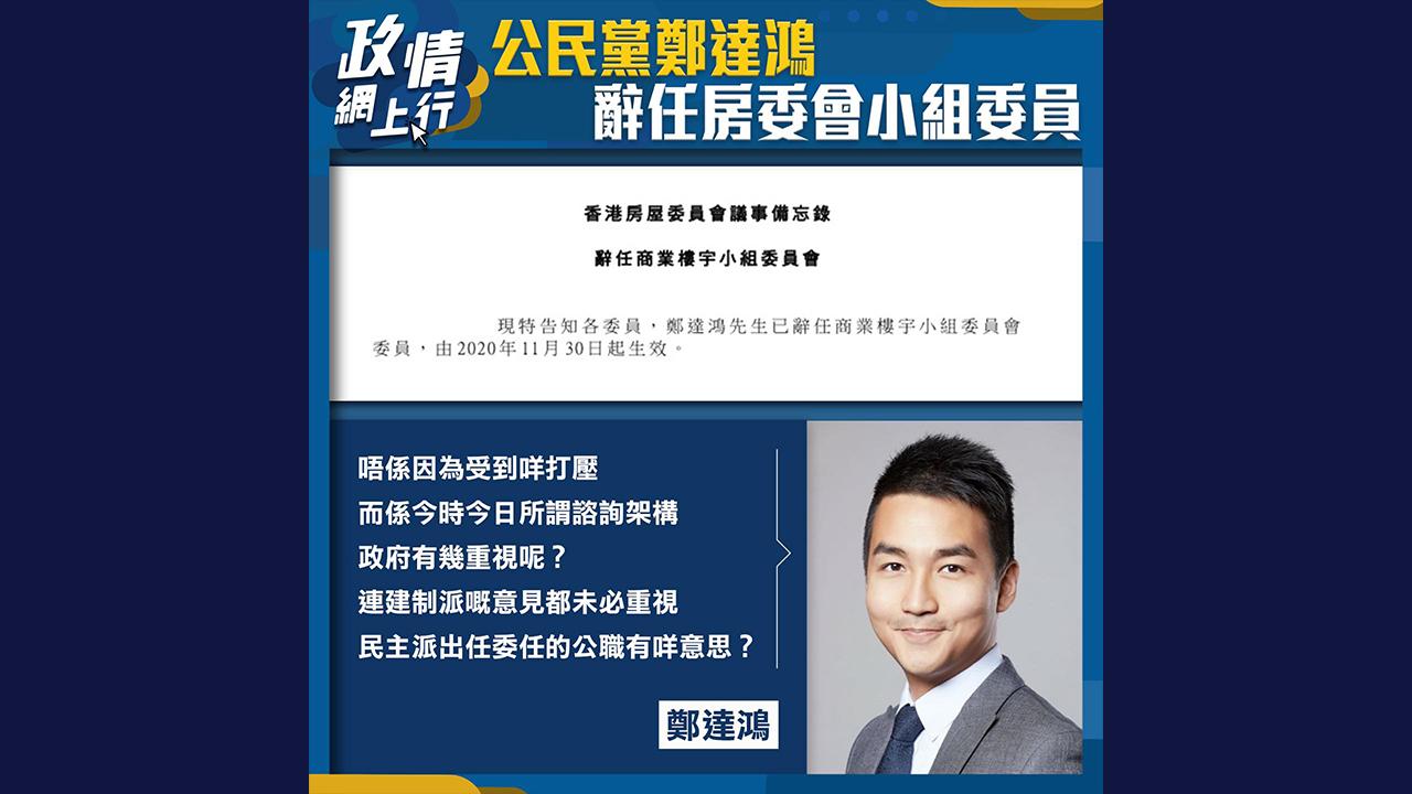 【政情網上行】公民黨鄭達鴻辭任房委會小組委員