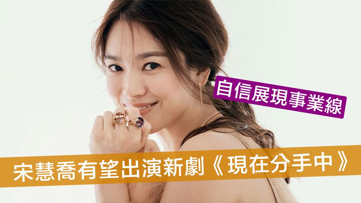 宋慧喬有望出演《來自星星的你》攝影師處女劇作
