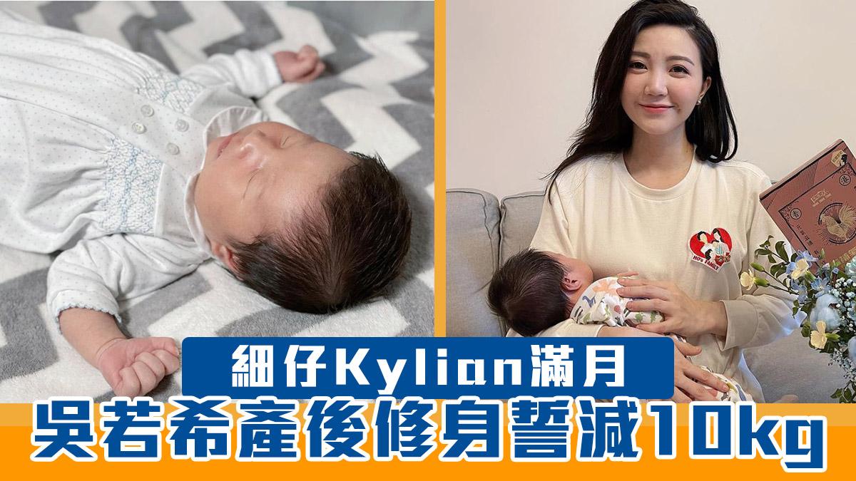吳若希細仔Kylian滿月 產後修身誓減10kg