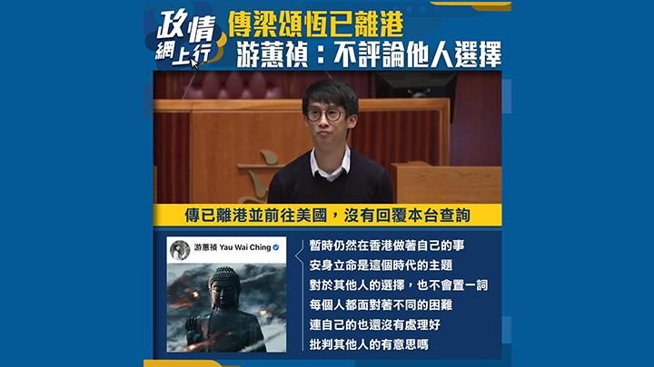 【政情網上行】傳梁頌恆已離港 游蕙禎:不評論他人選擇
