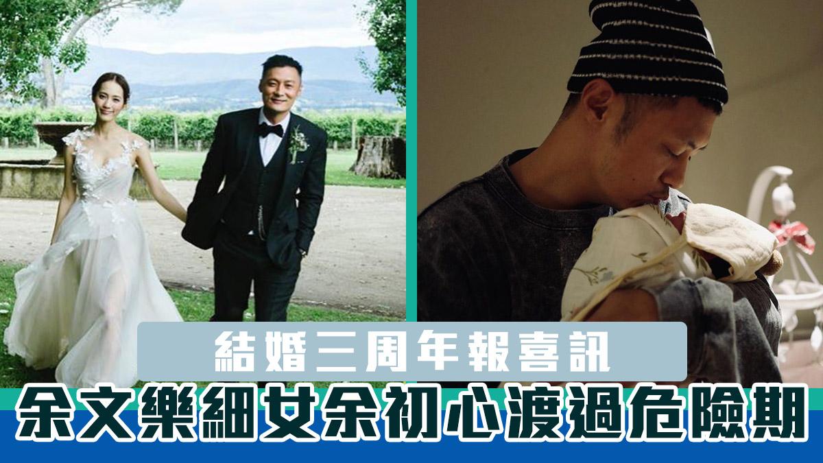 余文樂結婚紀念日報喜訊 細女余初心渡過危險期