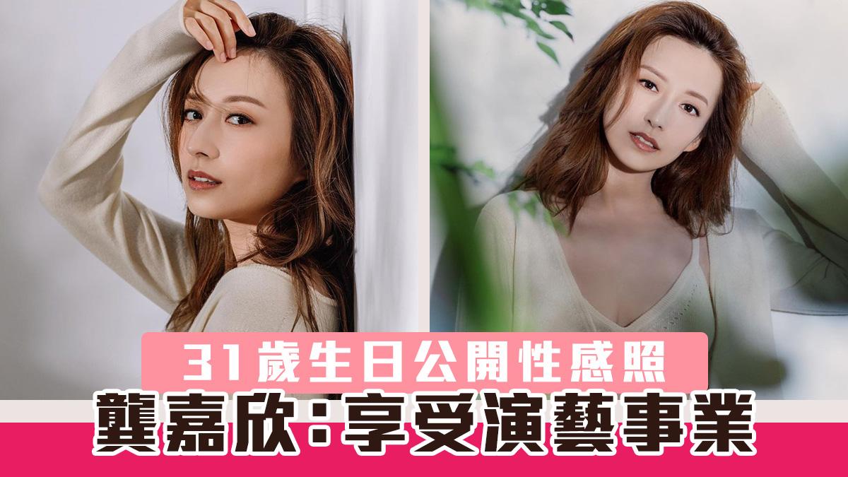 31歲生日公開性感照 龔嘉欣:享受演藝事業