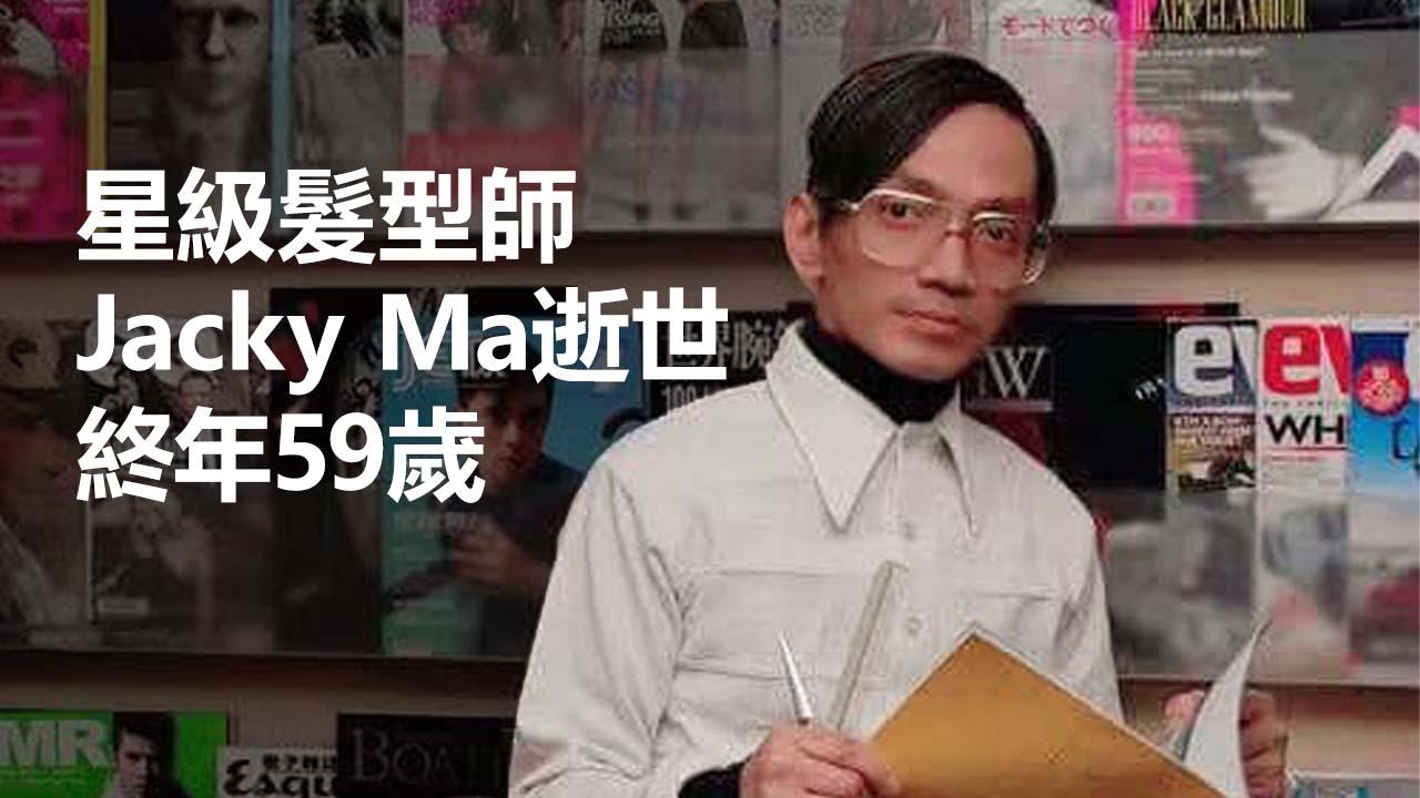星級髮型師Jacky Ma不敵胃癌逝世