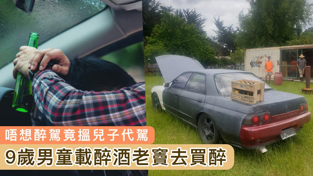 紐西蘭9歲男童揸「大膽車」 載醉酒老竇再去買醉
