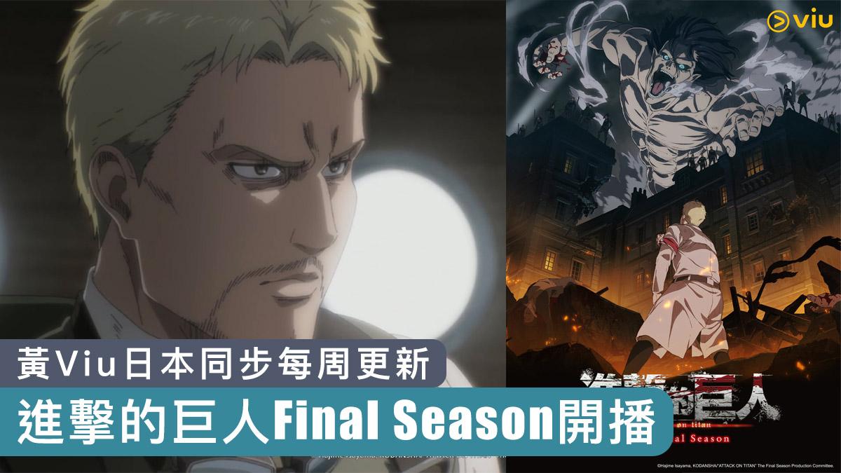 《進擊的巨人 Final Season》開播 黃Viu日本同步每周更新