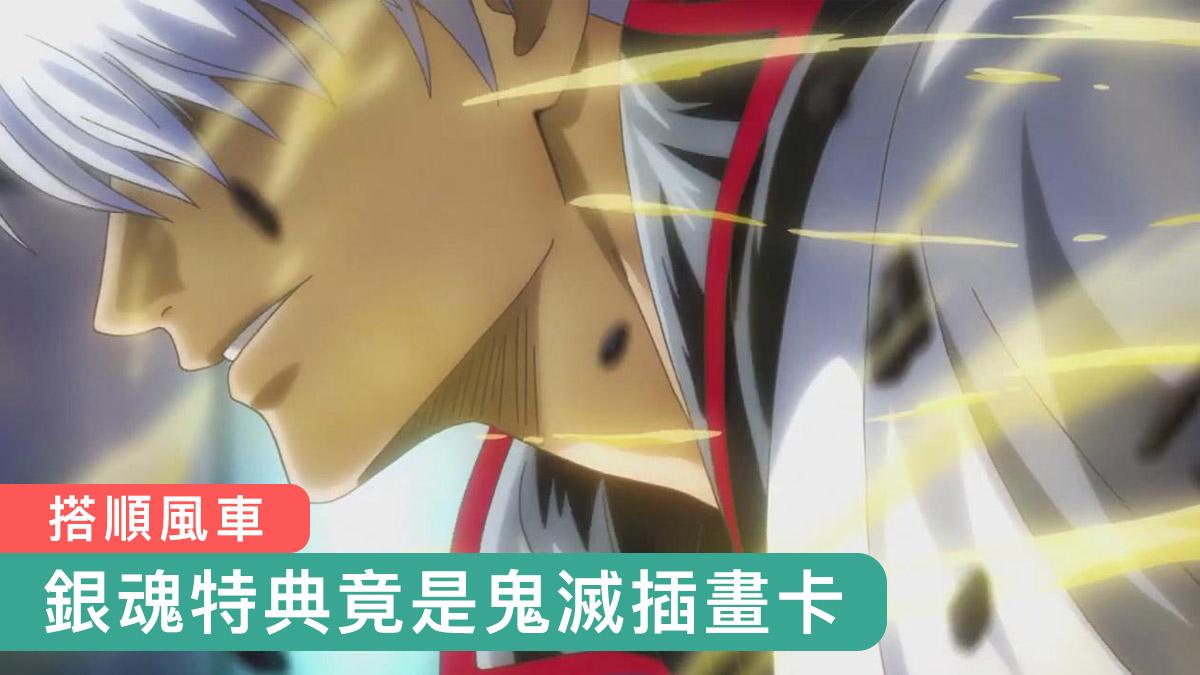 【搭順風車】《銀魂》新劇場版特典竟是《鬼滅之刃》插畫卡