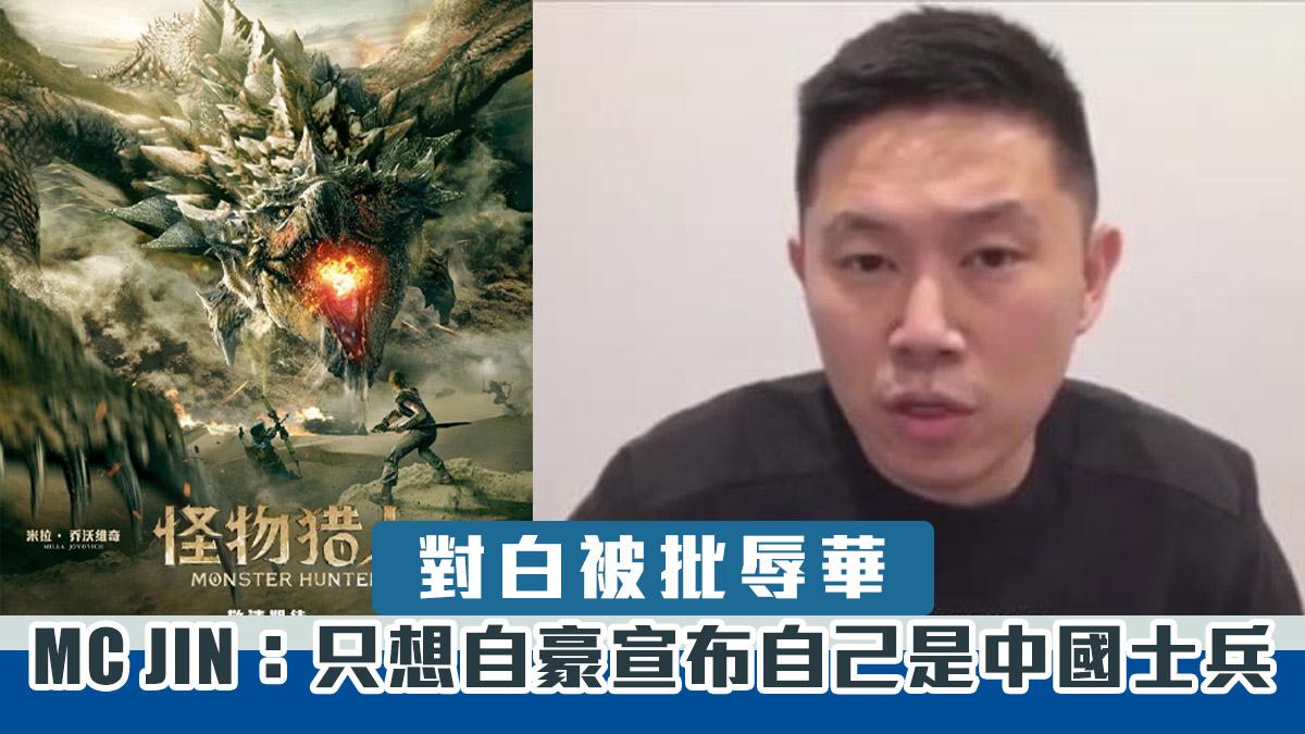 對白被批辱華 MC JIN:只想自豪地宣布自己是中國士兵