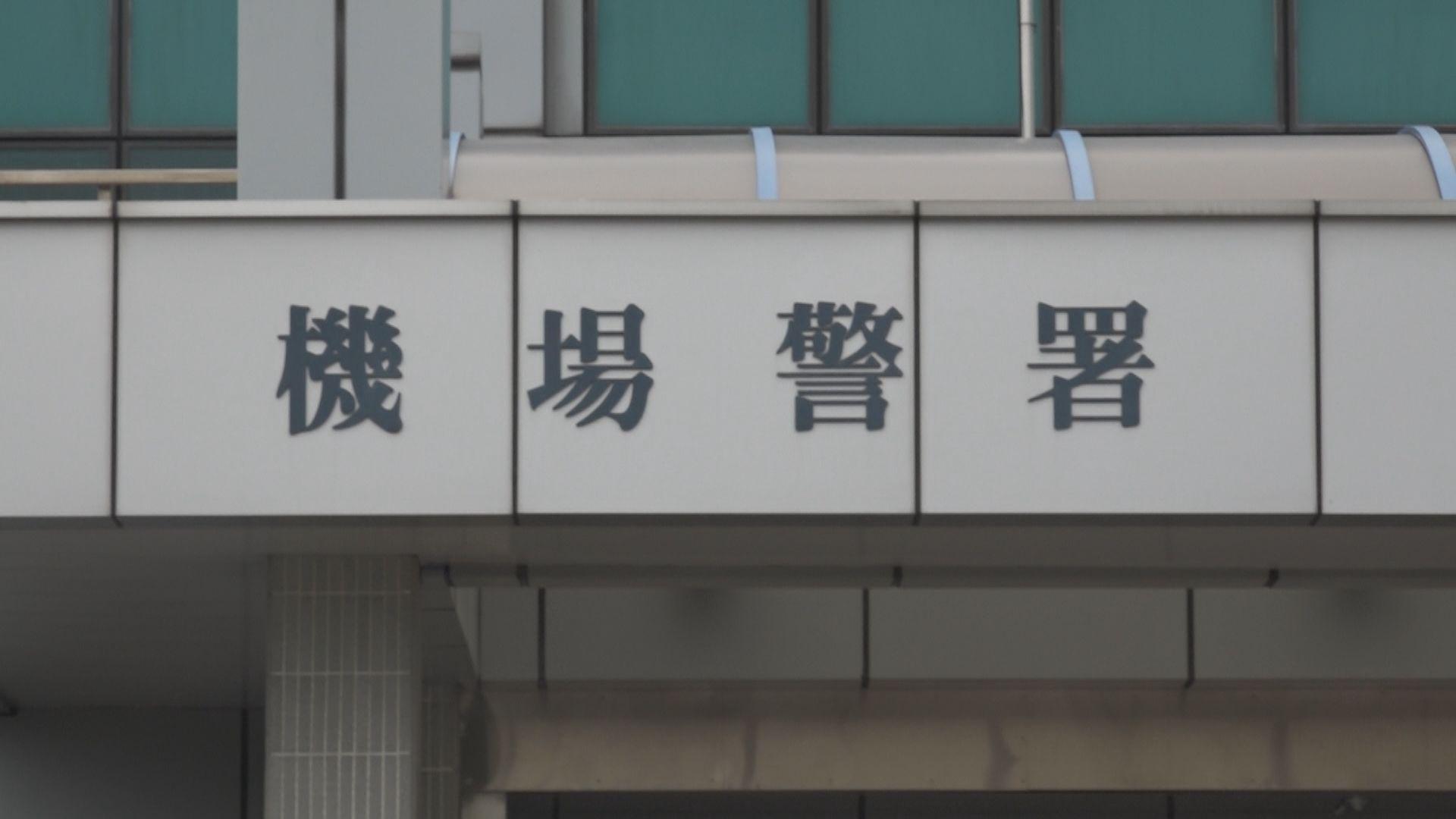 三名駐守機場警區警務人員初步確診新冠病毒