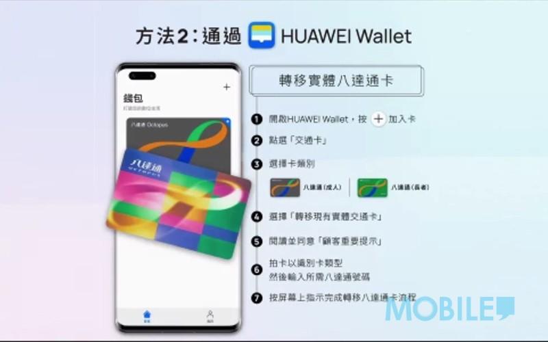 3 種方式簡易安裝、華為 Huawei Pay 八達通發布