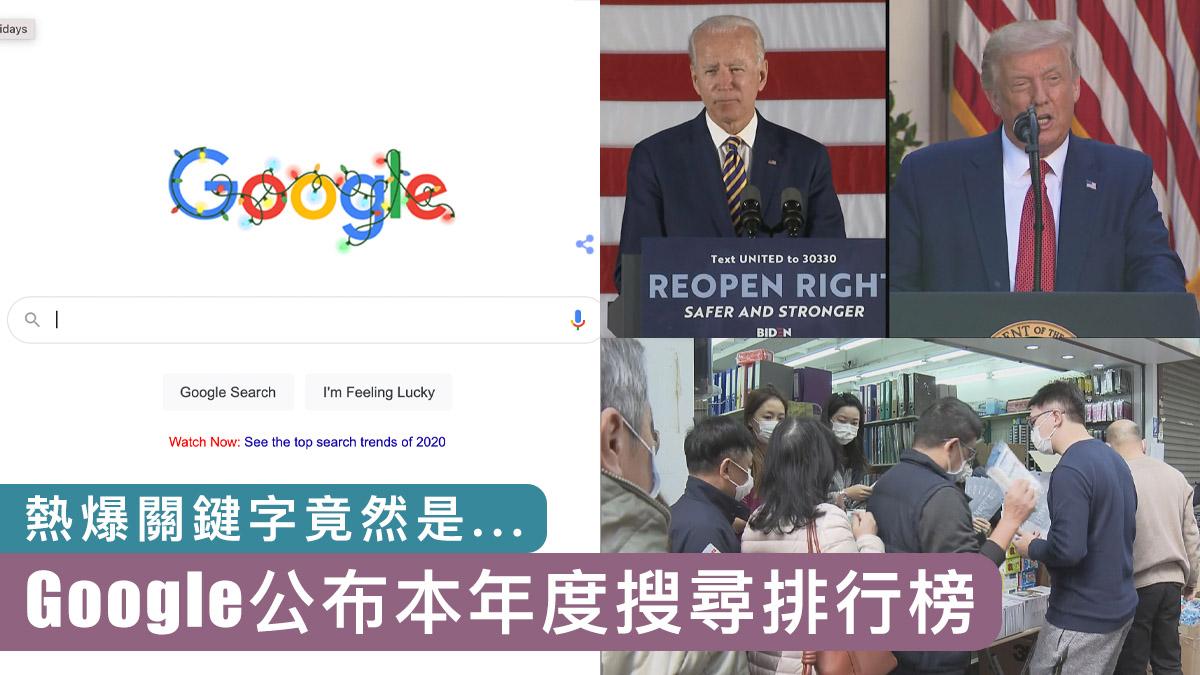 Google公布本年度搜尋排行榜 香港的熱爆關鍵字竟然是...