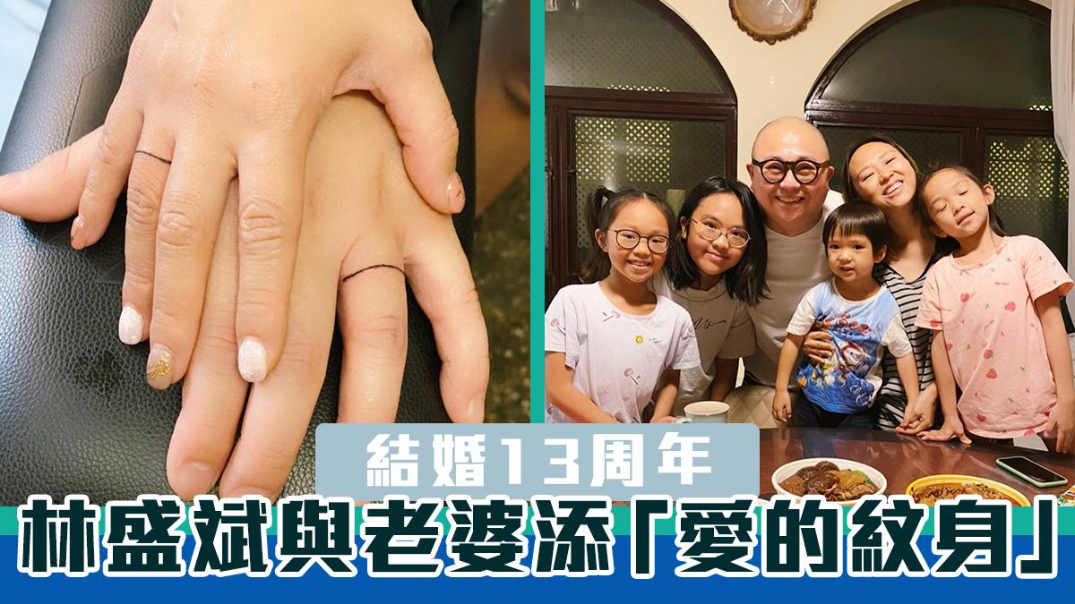 Bob林盛斌結婚13周年 為老婆獻出第一次「愛的紋身」