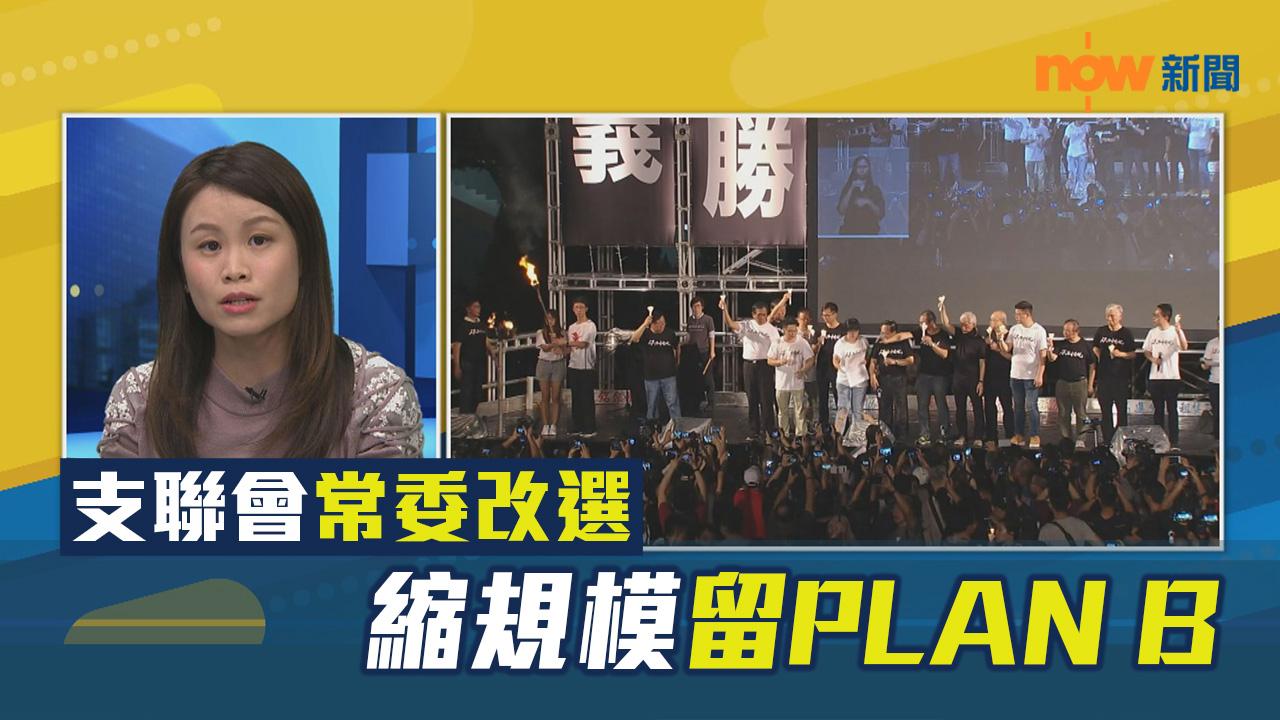 【政情】支聯會常委改選 縮規模留 PLAN B