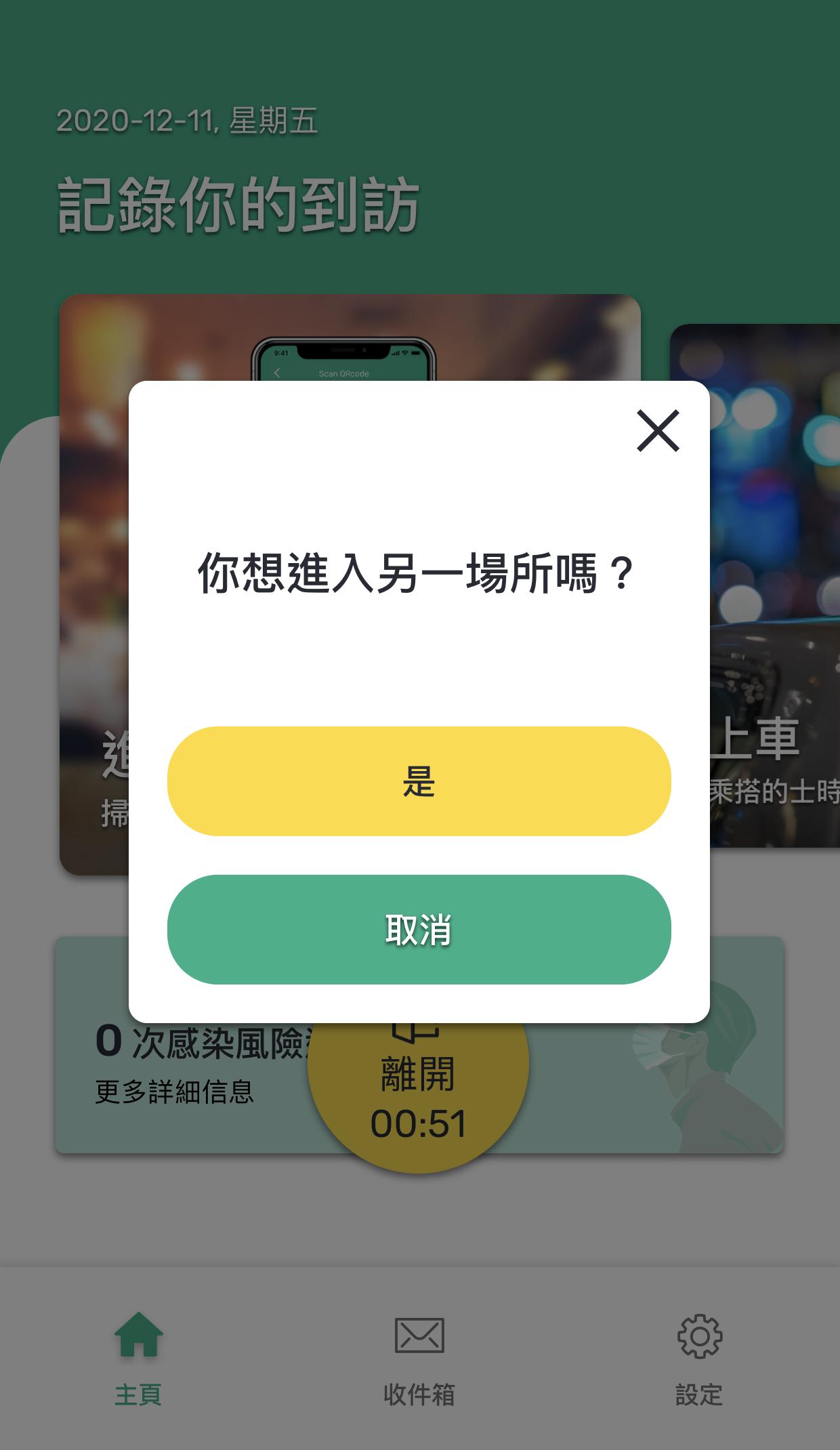 用戶轉場時毋須先按「離開」鍵,直接掃描另一個場所二維碼即可(政府新聞處圖片)