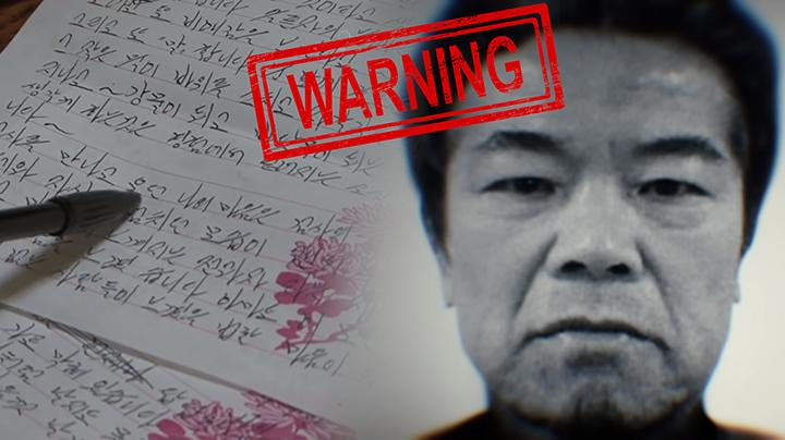 《素媛》強姦犯趙斗淳12日出獄 再犯罪率達76%居民設「平安鐘」
