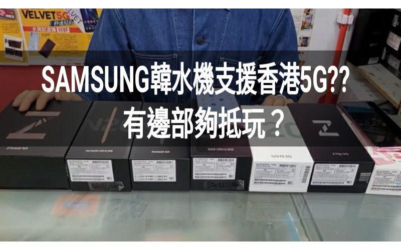 【水價行情】SAMSUNG 韓水手機正式支援香港5G,又有邊幾款夠抵玩?