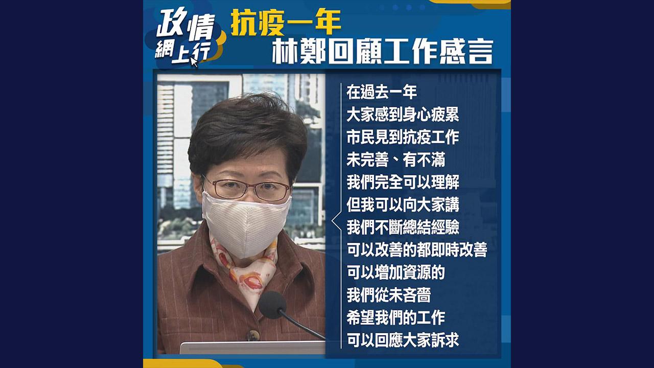 【政情網上行】抗疫一年 林鄭回顧工作感言