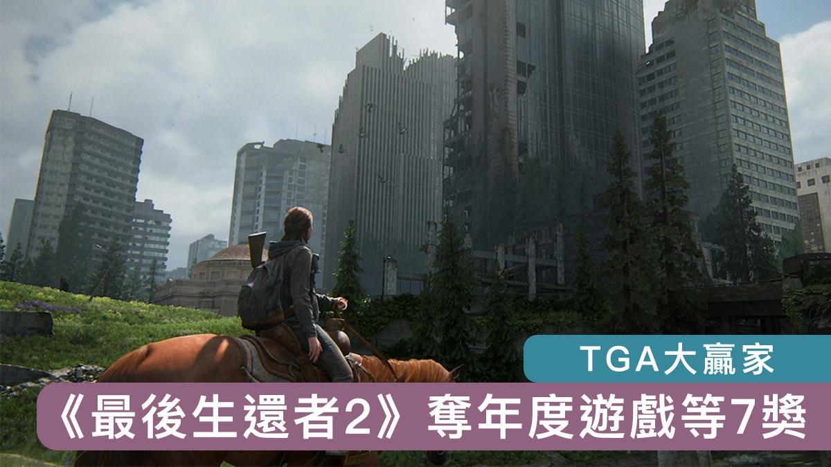 〈好Game〉《最後生還者2》奪TGA年度遊戲等7獎成大贏家