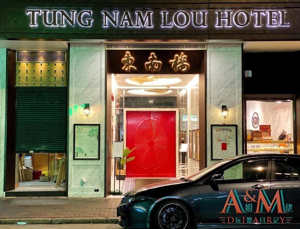 【香港Staycation】文青藝術深度遊 東南樓藝術酒店