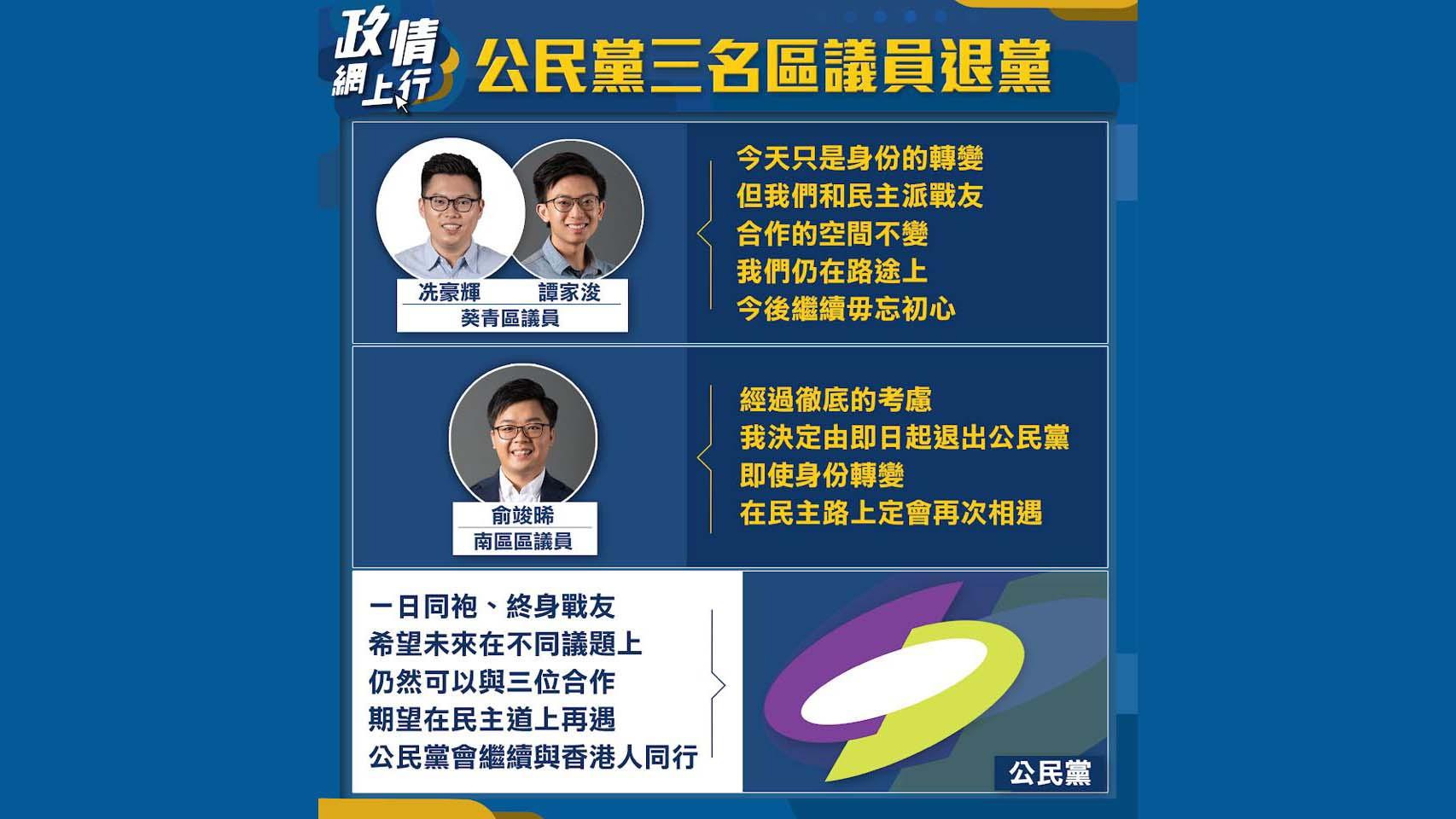 【政情網上行】公民黨三名區議員退黨
