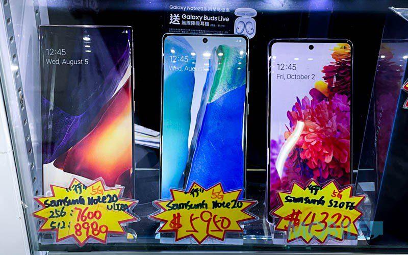 【機價行情】低至 $2,730 起,港行 Samsung 5G 機街場選擇多