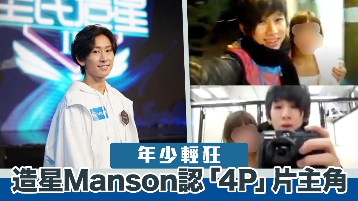 【全民造星III】Manson認10年前「4P」片主角:怪自己年少輕狂,口沒遮攔