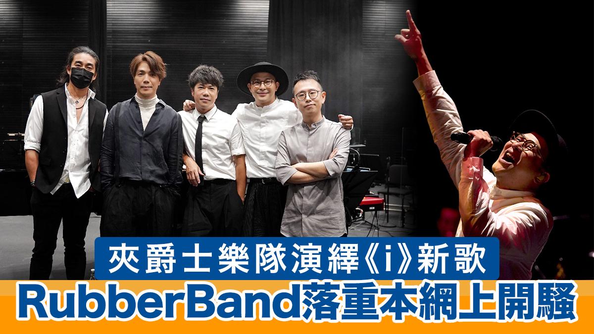 RubberBand落重本網上開騷 夾爵士樂隊演繹《i》新歌