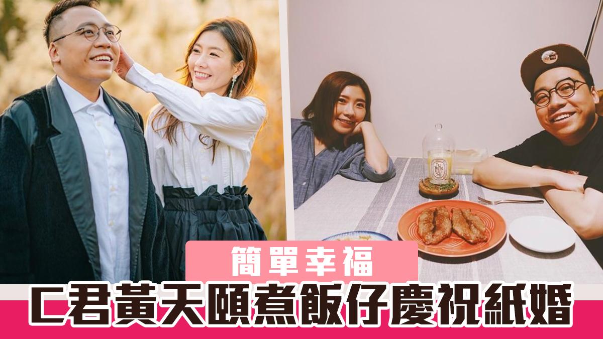 【紙婚快樂】C君黃天頤煮飯仔慶祝結婚一周年