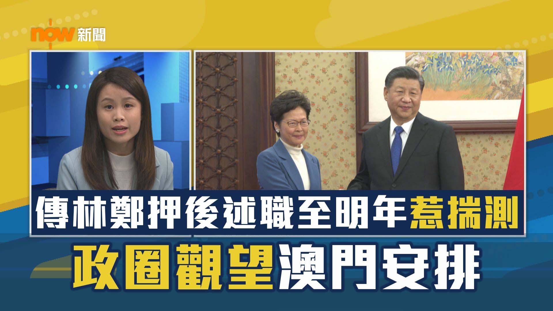 【政情】傳林鄭押後述職至明年惹揣測 政圈觀望澳門安排