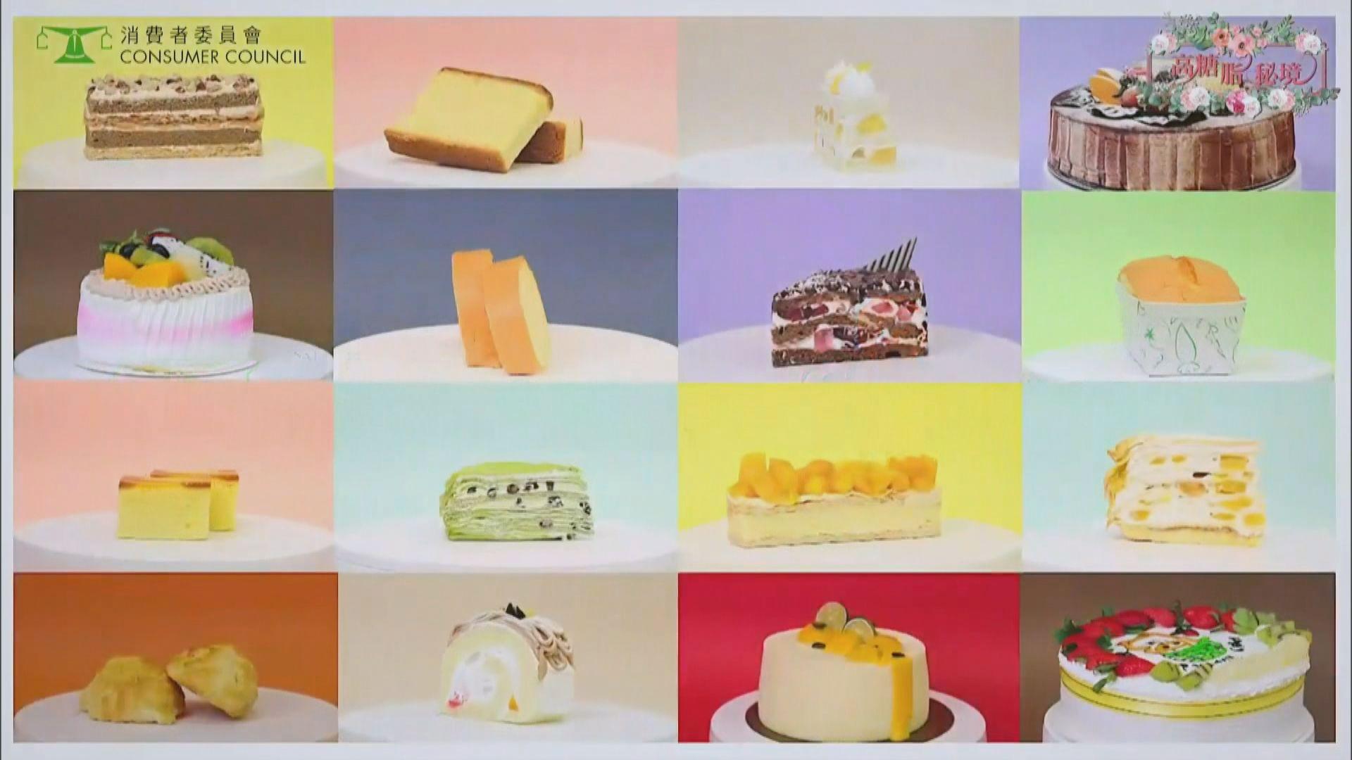 消委會:逾五成半蛋糕屬高糖或高脂