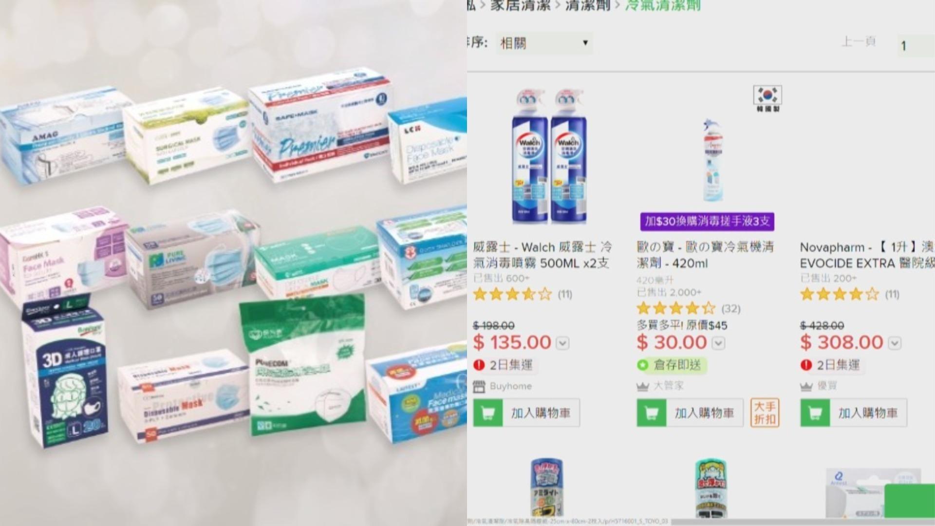 【一文睇晒消委會報告】29款口罩達ASTM一級標準 「保為康」含菌量過高;實測5間網上超市 最差遲16日送貨