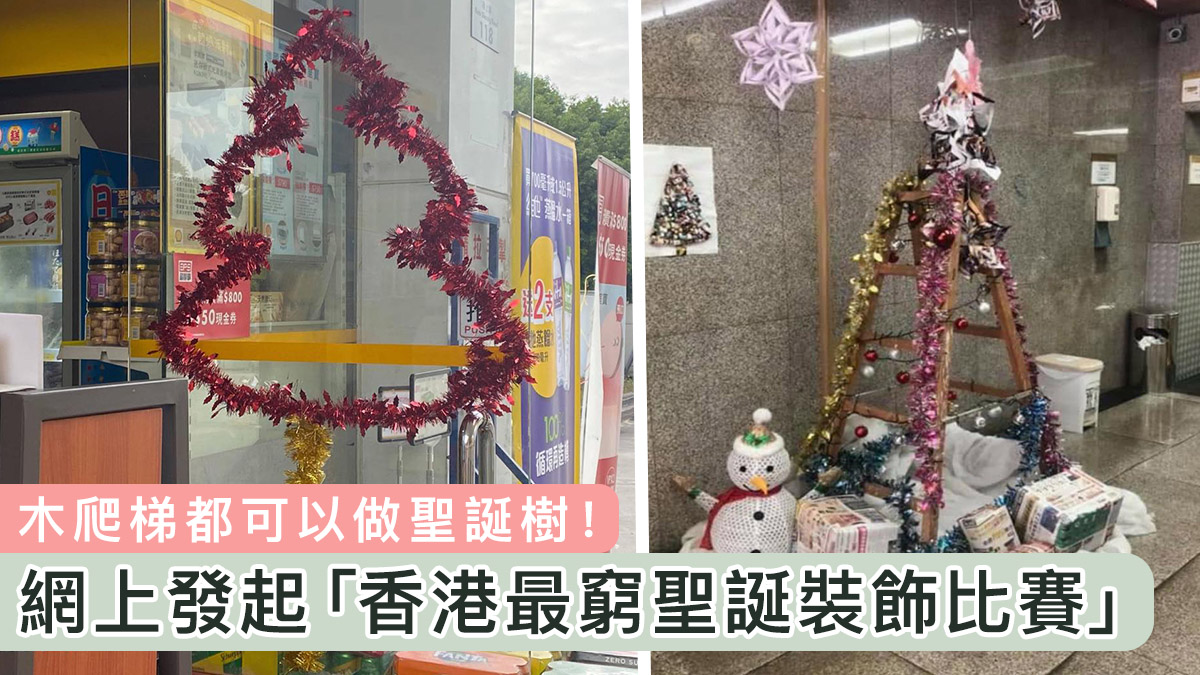 〈好笑〉木爬梯扮聖誕樹 網上發起「香港最窮聖誕裝飾比賽」