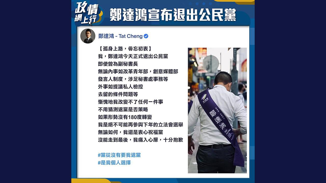 【政情網上行】鄭達鴻宣布退出公民黨