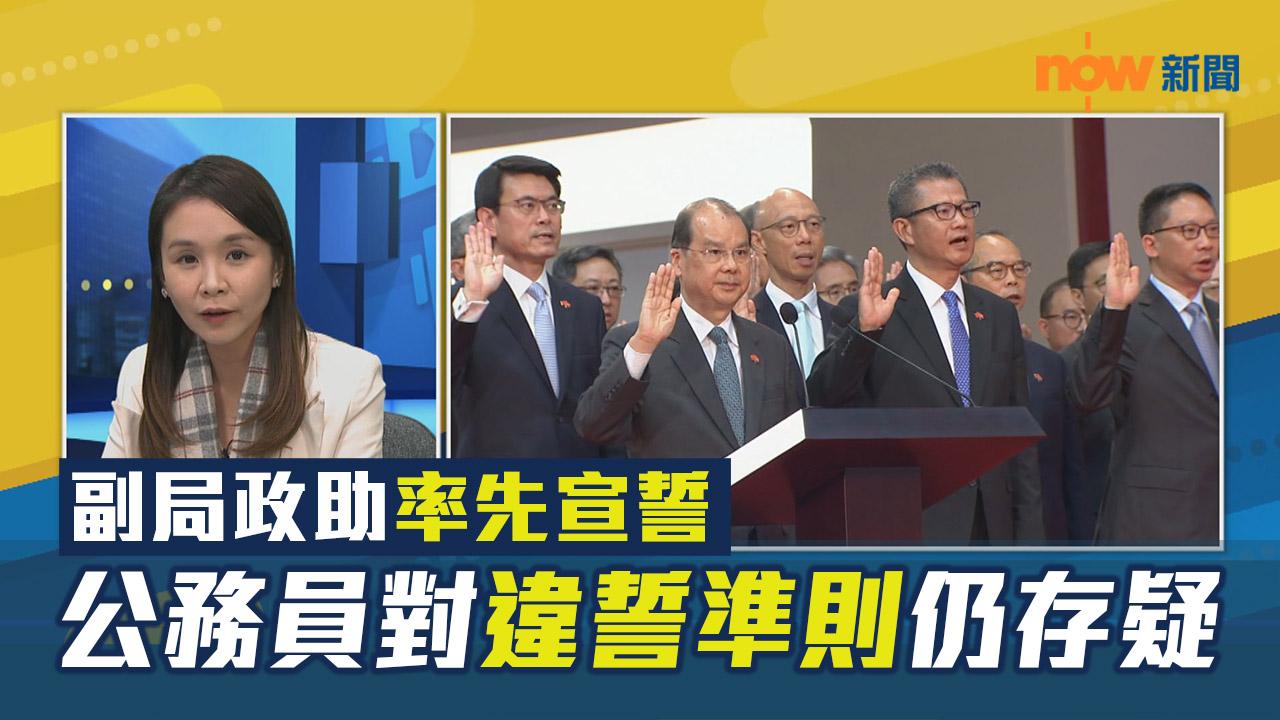 【政情】副局政助率先宣誓 公務員對違誓準則仍存疑