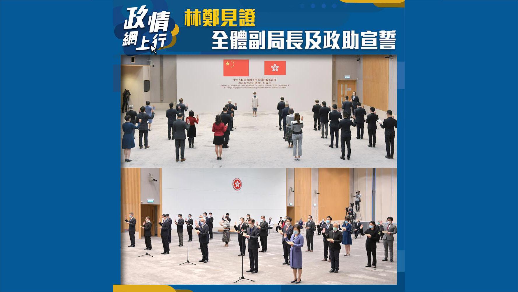 【政情網上行】林鄭見證全體副局長及政助宣誓