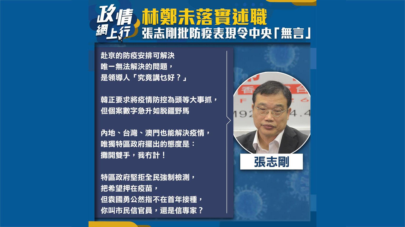 【政情網上行】林鄭未落實述職 張志剛批防疫表現令中央「無言」