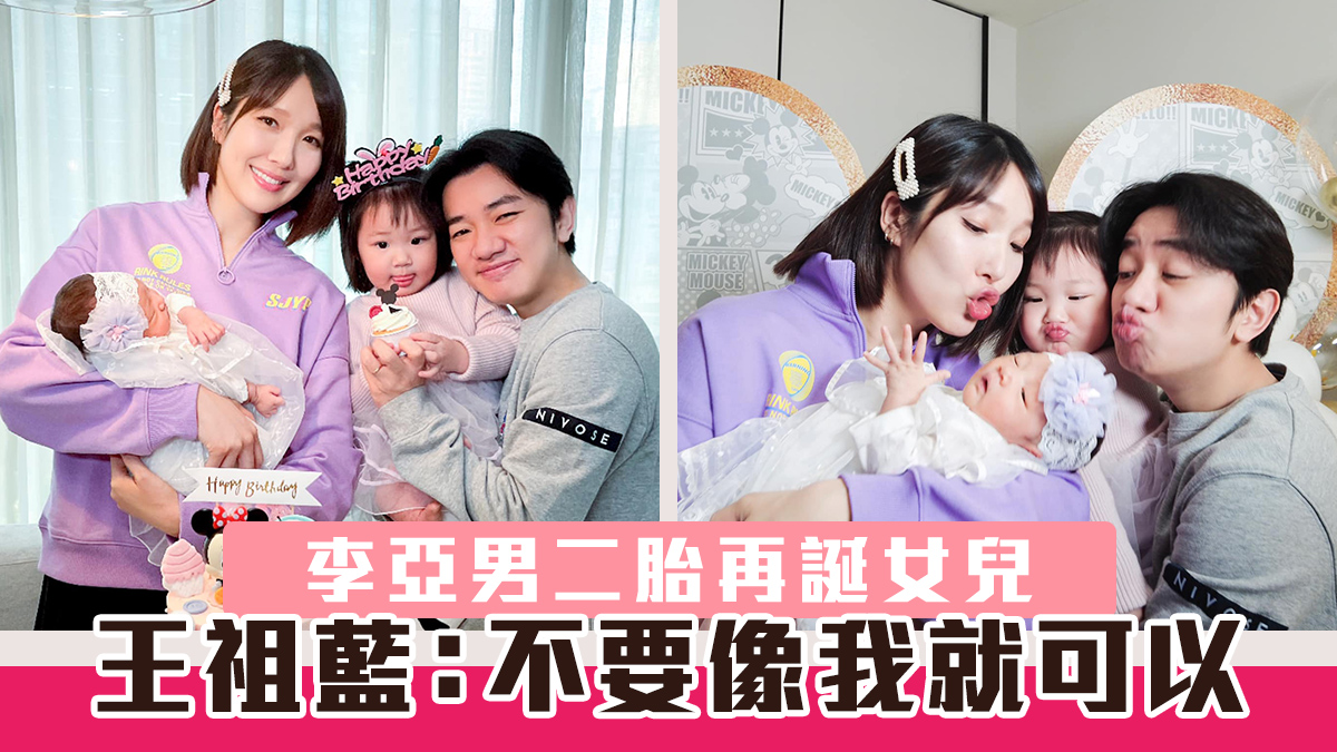 李亞男二胎再誕女兒 王祖藍:不要像我就可以