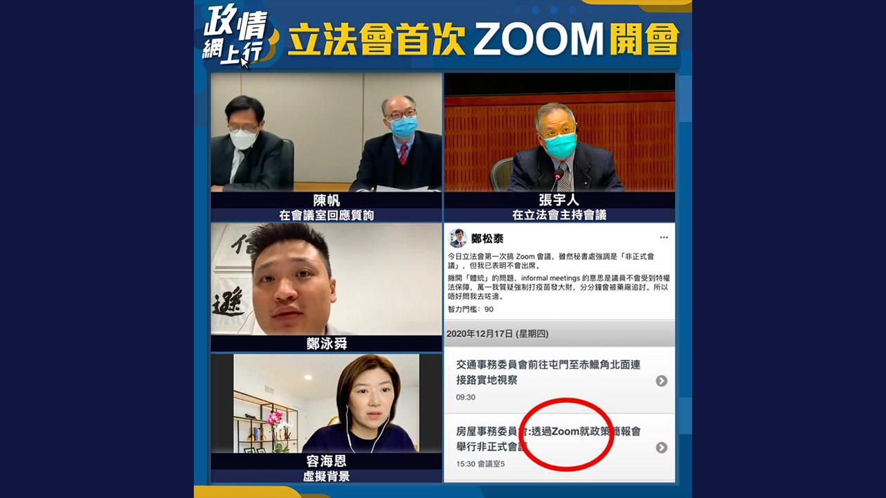 【政情網上行】立法會首次ZOOM開會