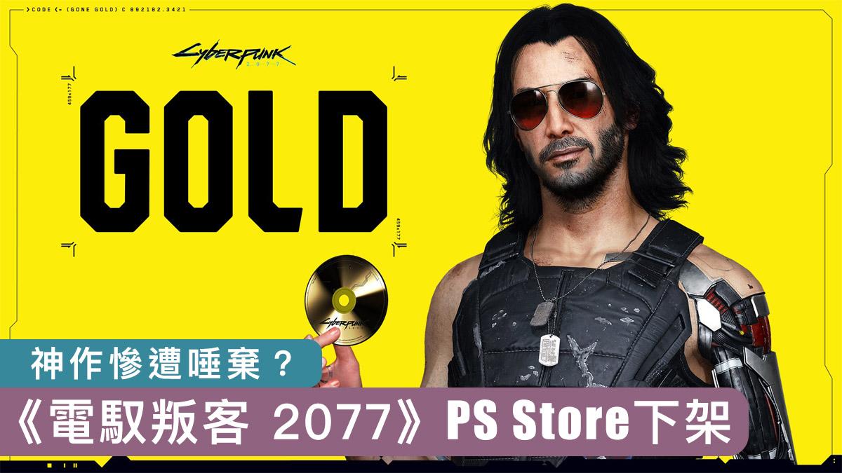 〈好Game〉神作慘遭唾棄?《電馭叛客 2077》PS Store下架