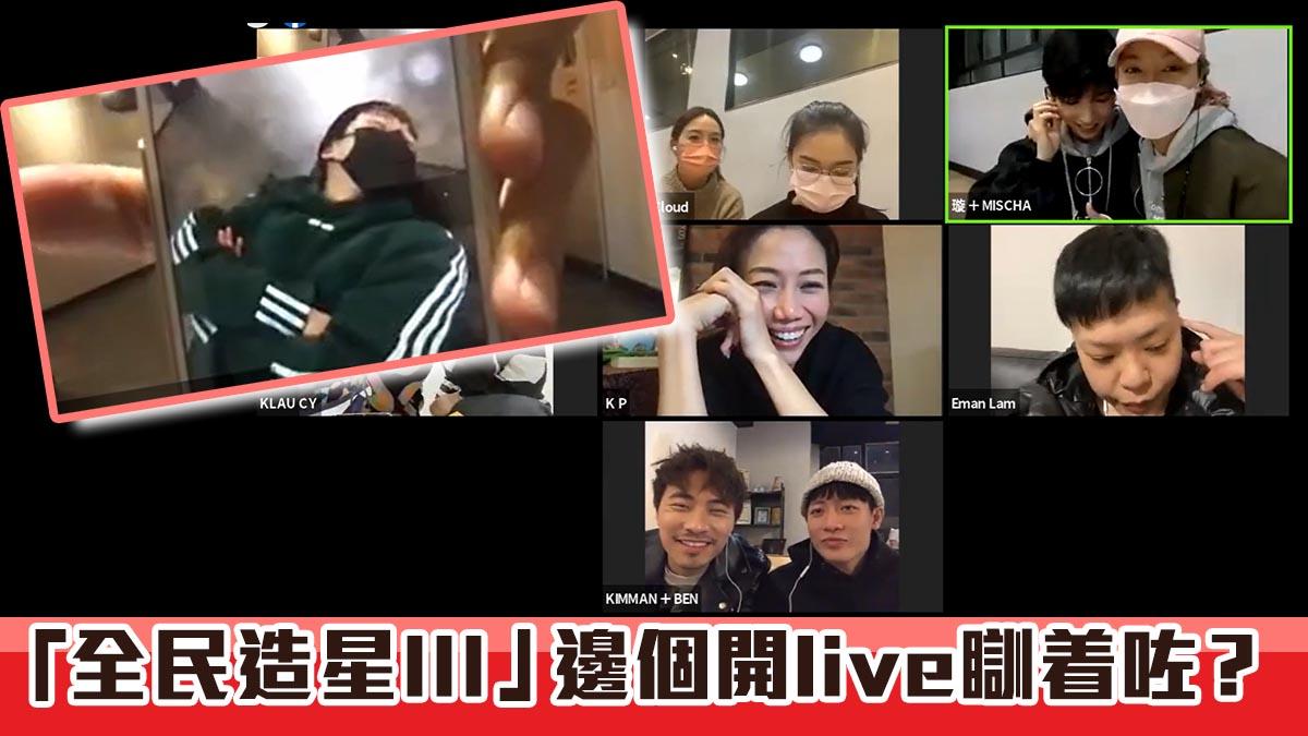 【全民造星III】十強夥同導師開live 邊個直播途中瞓着咗?