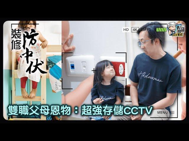〈好物〉【雙職父母最啱用】超強存儲CCTV