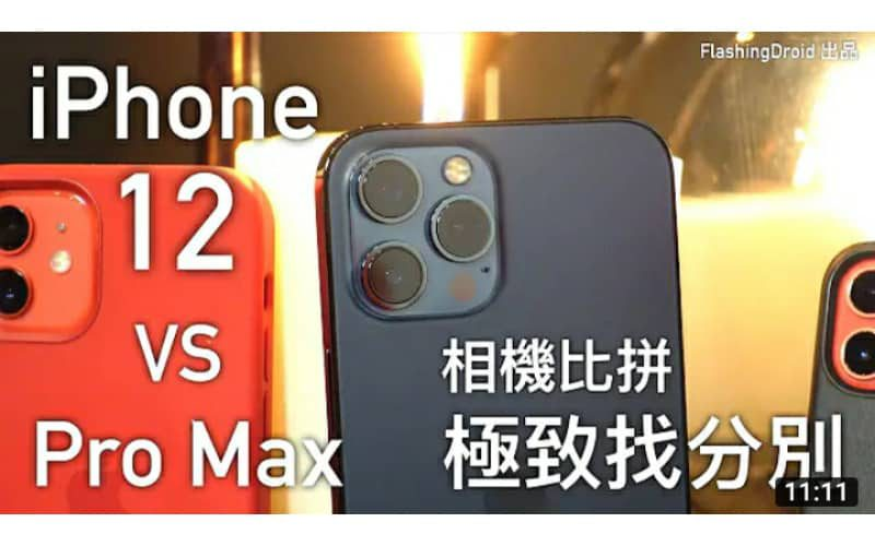 [EP.2 年度比拼]Apple iPhone 12 Pro Max vs iPhone 12/12mini 相機對比評測