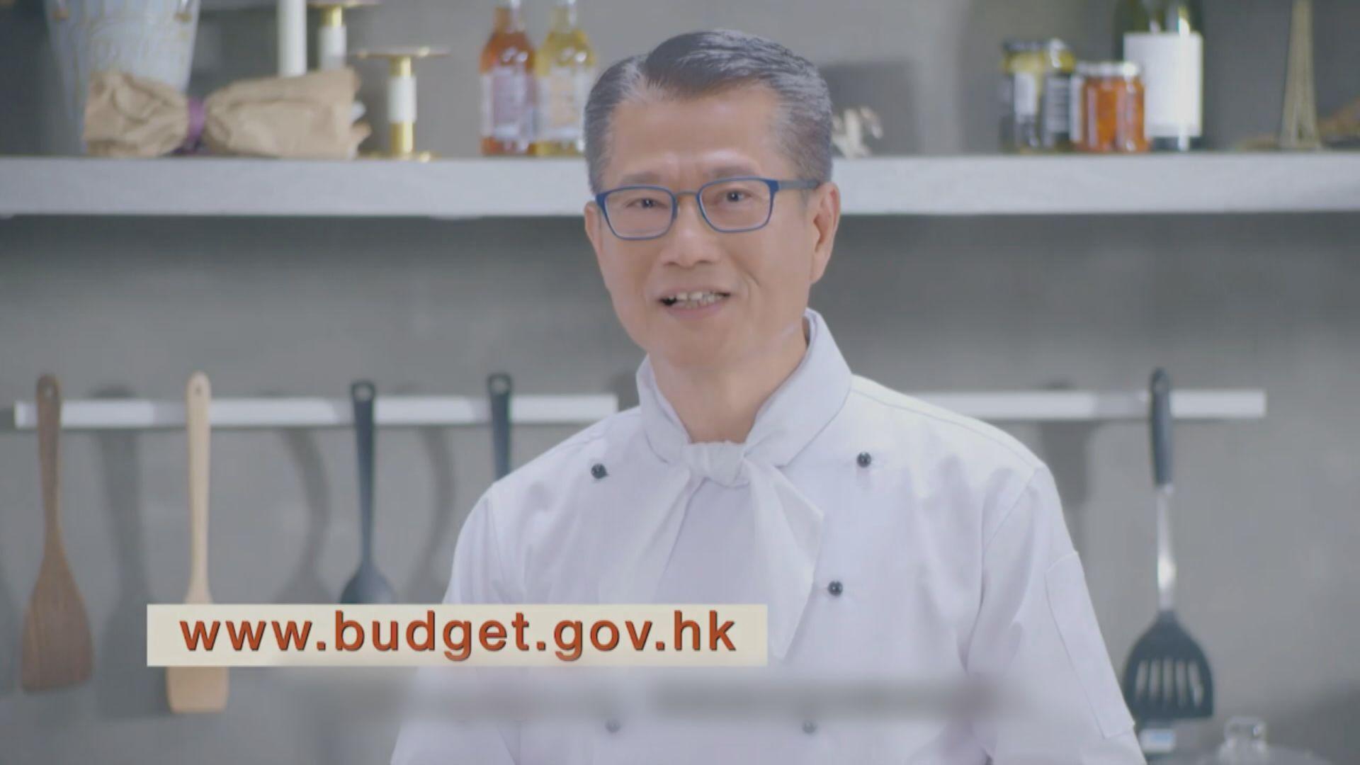 預算案展開公眾諮詢 料有赤字仍維持逆周期政策