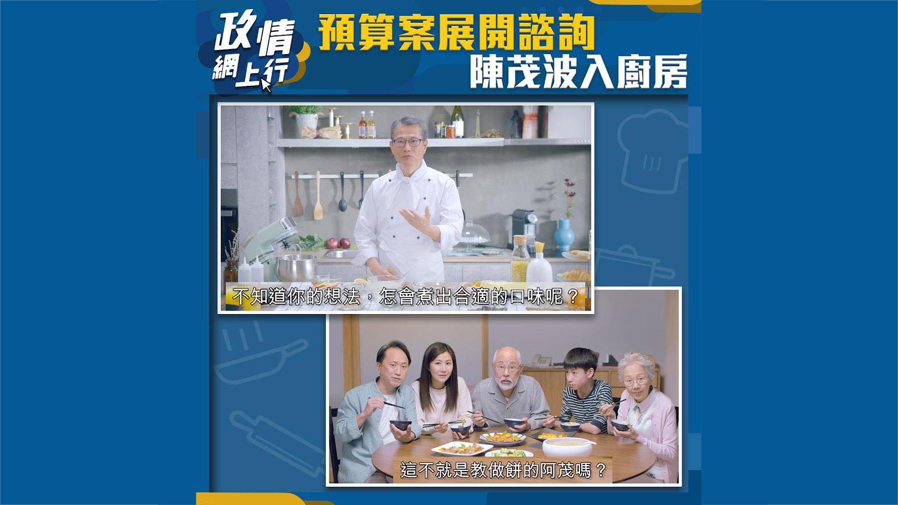 【政情網上行】預算案展開諮詢 陳茂波入廚房