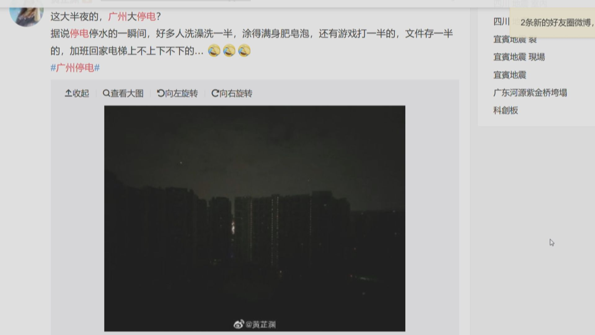 廣州多個小區昨晚大規模停電