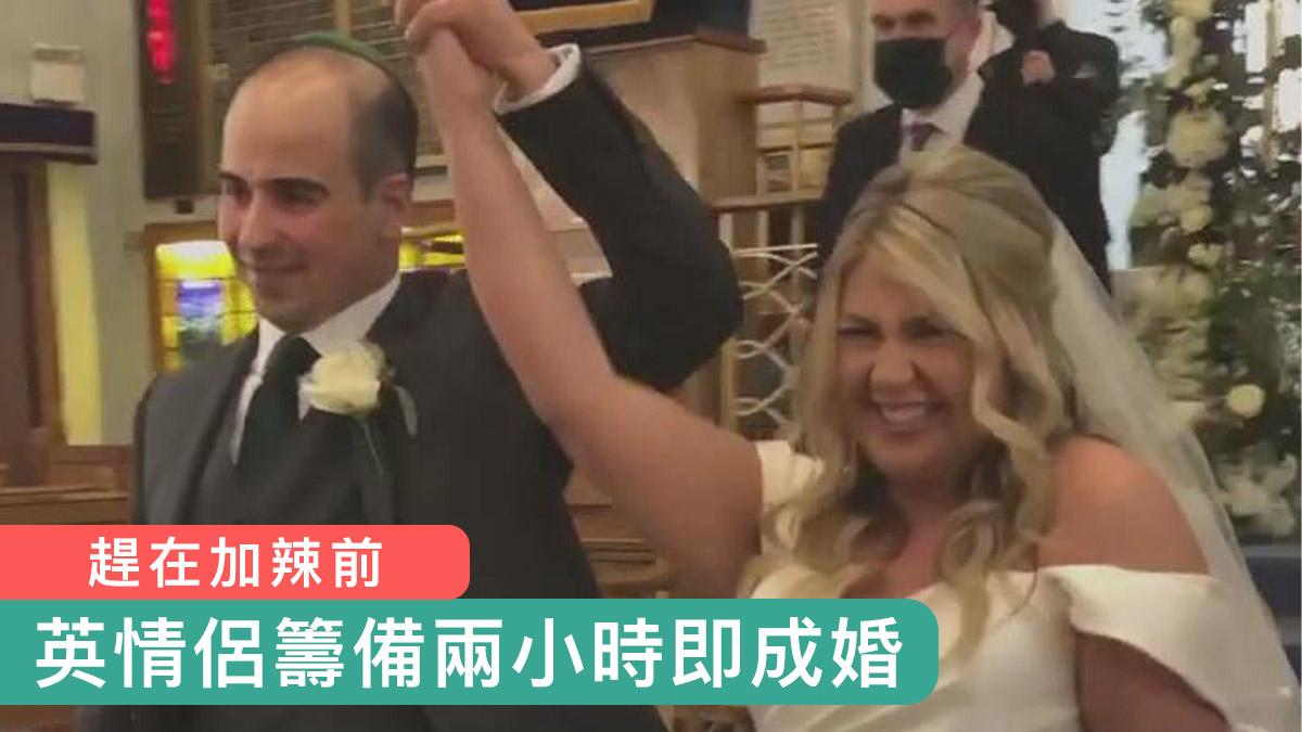 【趕在加辣前】英情侶籌備兩小時即成婚