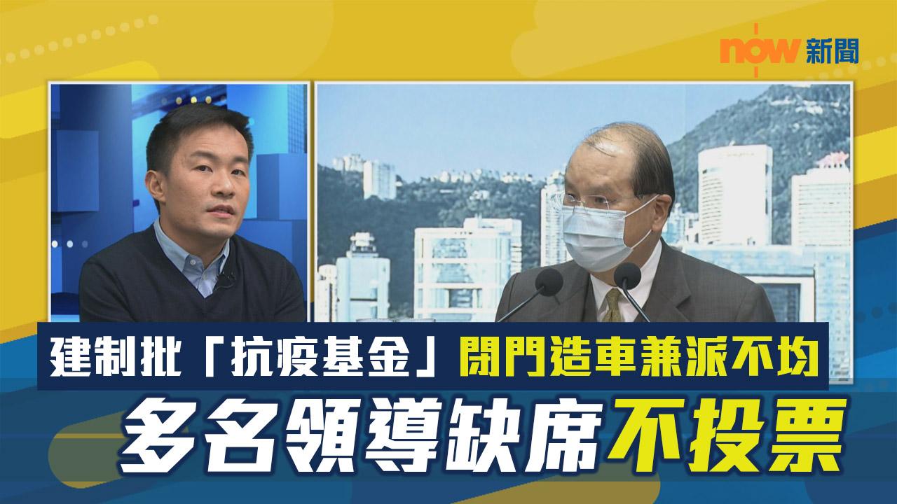 【政情】建制批「抗疫基金」閉門造車兼派不均 多名領導缺席不投票