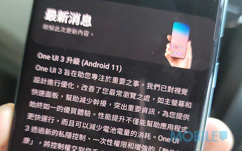 即日開始推送、港版 Galaxy S20 系列可升級 Android 11