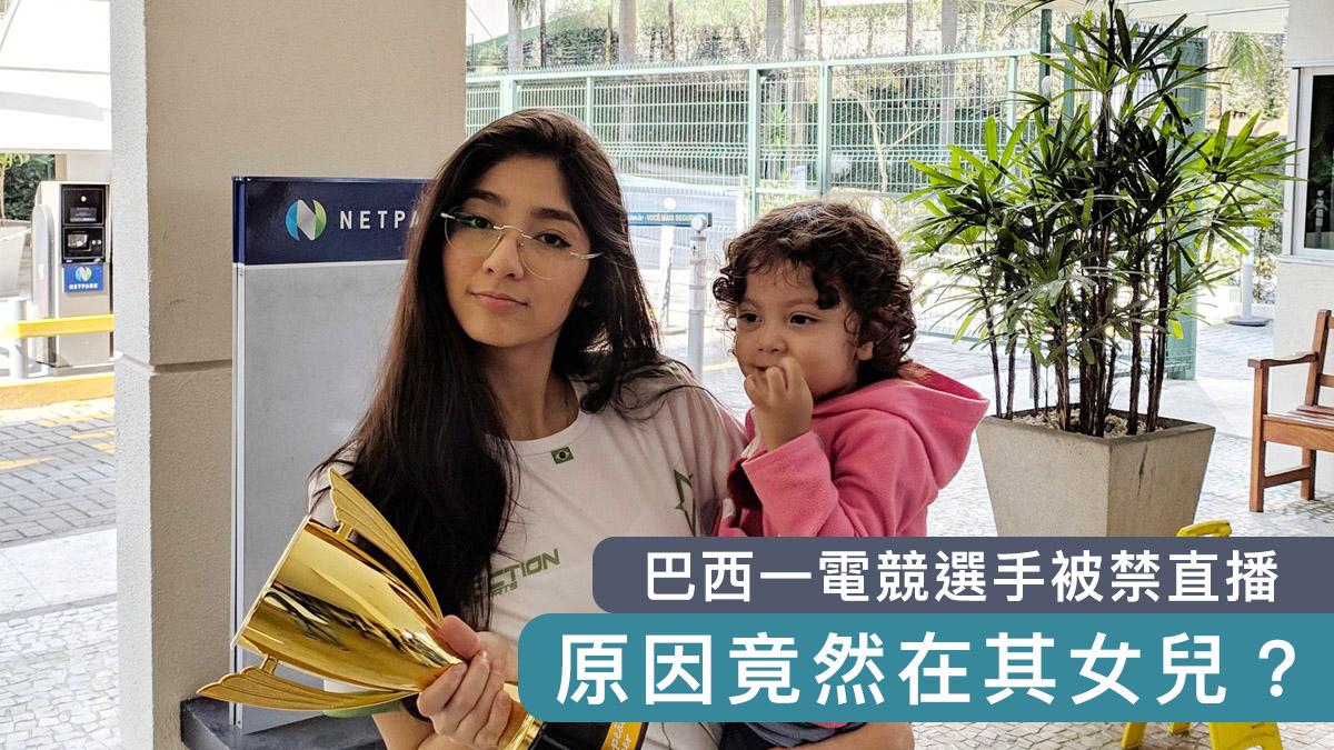 巴西一電競選手被禁直播 原因竟然在其女兒?