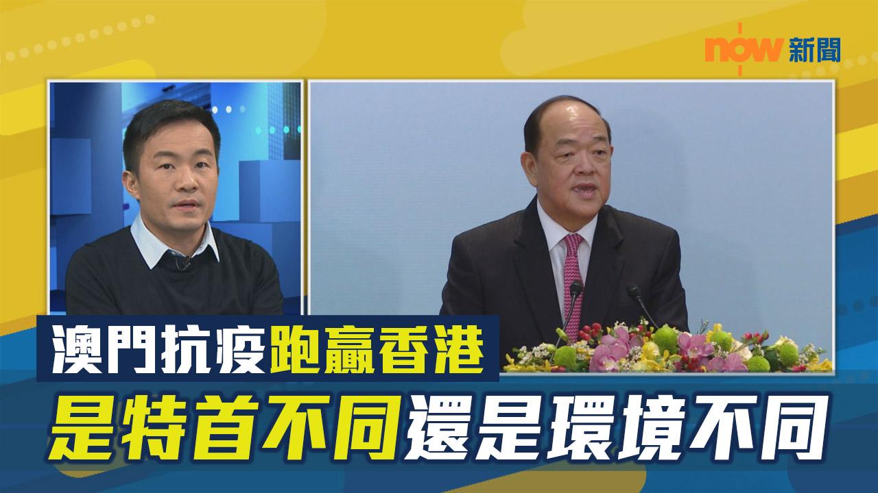 【政情】澳門抗疫跑贏香港 是特首不同還是環境不同